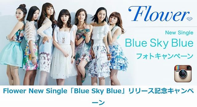 Flower ニューシングル「Blue Sky Blue」のリリース記念!「Blue Sky Blue」