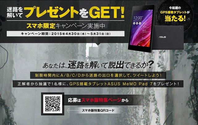 無料動画ステーション『GYAO!』×映画『メイズ・ランナー』「迷路を解いて脱出できるか?スマホ限定キャンペーン」