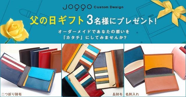 革小物のカスタムデザイン専門店『JOGGO』「父の日ギフトプレゼントキャンペーン」
