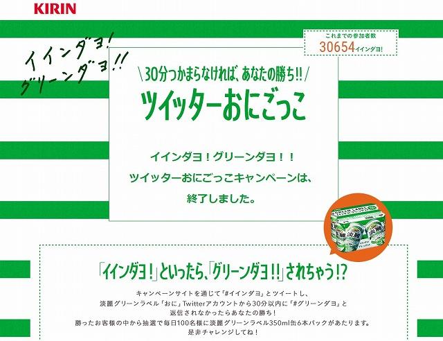 キリンビール「淡麗グリーンラベル」リニューアル記念企画!「ツイッターおにごっこ」