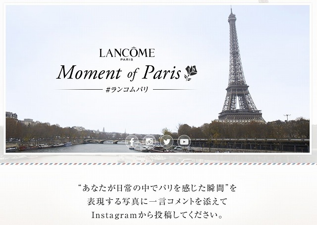 ランコム「わたしの中のパリ」を募集するInstagram投稿キャンペーン ~Moment of Paris~