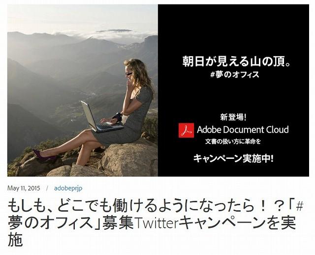 アドビ『Adobe Document Cloud』『Acrobat DC』の提供開始記念!「#夢のオフィス」募集Twitterキャンペーン