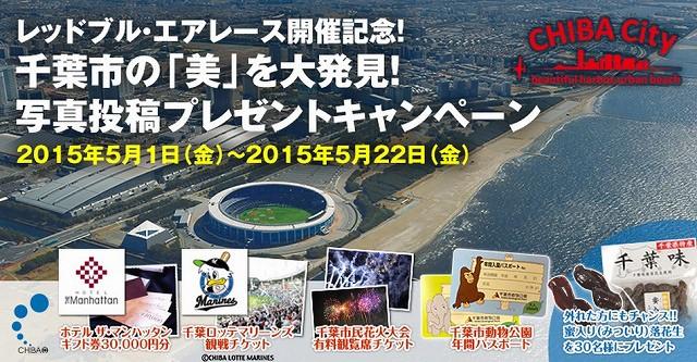 千葉市役所 日本初!世界最速のモータースポーツ「Red Bull Air Race Chiba2015」開催記念!千葉市の「美」を発見する写真投稿キャンペーン