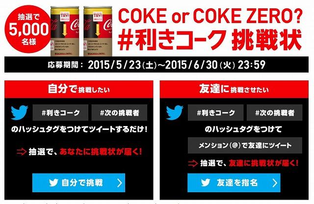 コカ・コーラ「COKE or COKE ZERO?#利きコーク挑戦状」