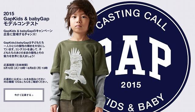 GAP「2015GapKIds & babyGapモデルコンテスト」