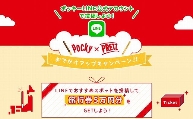 江崎グリコ「みんなでつくろう!POCKYおでかけマップキャンペーン」