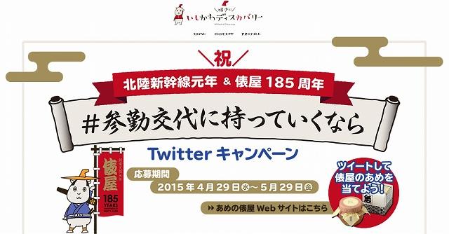 石川県をもっと盛り上げるためのプロジェクト『\勝手に/いしかわディスカバリー』「#参勤交代に持っていくならTwitterキャンペーン」