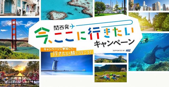 関西国際空港×H.I.S.×ソーシャル旅行サービス『trippiece』 コラボ企画「関西発!今、ここに行きたいキャンペーン」