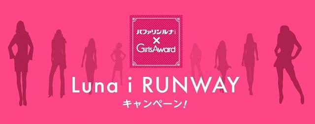 バファリンルナi×GirlsAward「Luna i RUNWAYキャンペーン」