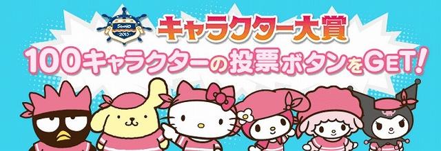 サンリオ 人気投票企画「キャラクター大賞」