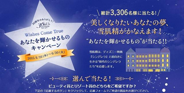 """雪肌精 30周年記念!「""""Wishes Come True""""あなたを輝かせるものキャンペーン」"""