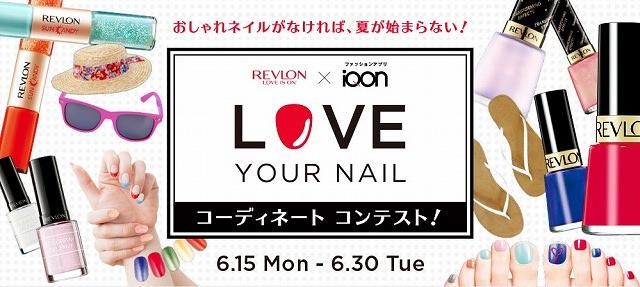 レブロン「REVLON×ファッションアプリ『iQON』コーディネートコンテスト」