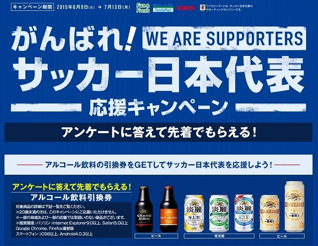 ファミリーマート「がんばれ!サッカー日本代表応援キャンペーン」