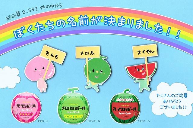 井村屋『ボールアイス』リニューアル発売記念!新キャラクターの名前募集キャンペーン