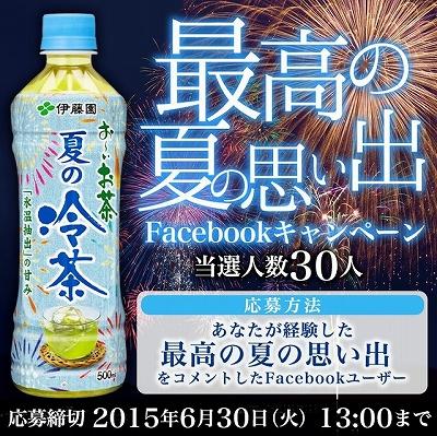 伊藤園『お~いお茶 夏の冷茶』Facebookページのタイムラインで「最高の夏の思い出Facebookキャンペーン」