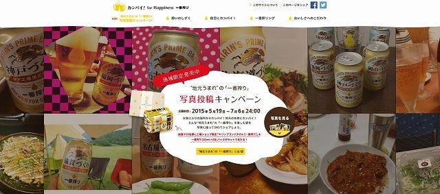 """キリンビール""""地元うまれ""""の『一番絞り』写真投稿キャンペーン"""