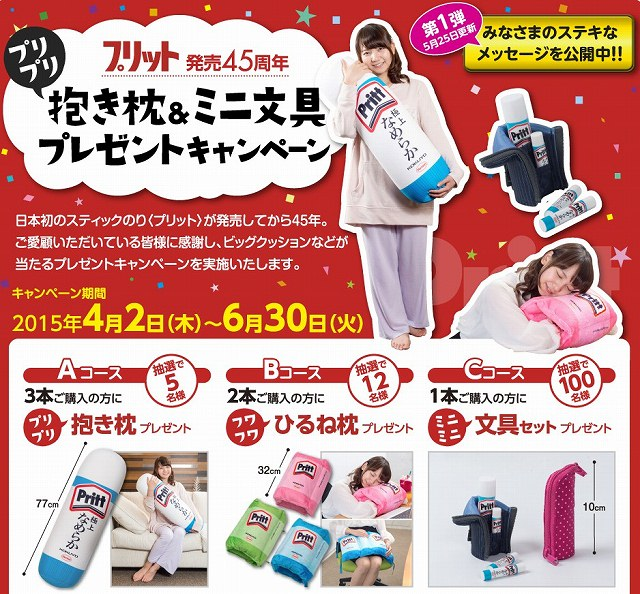 コクヨS&T「プリット発売45周年プリプリ抱き枕&ミニ文具プレゼントキャンペーン」