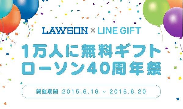 ローソン×LINEギフト「創立40周年祭」
