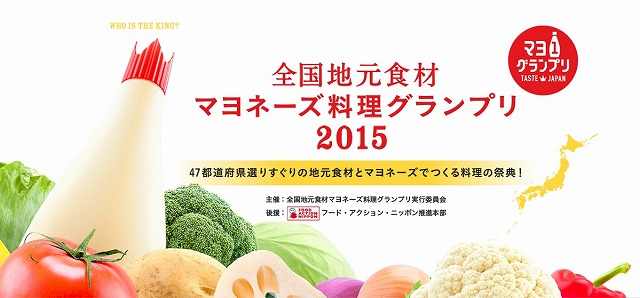 キューピー「全国地元食材マヨネーズ料理グランプリ2015」
