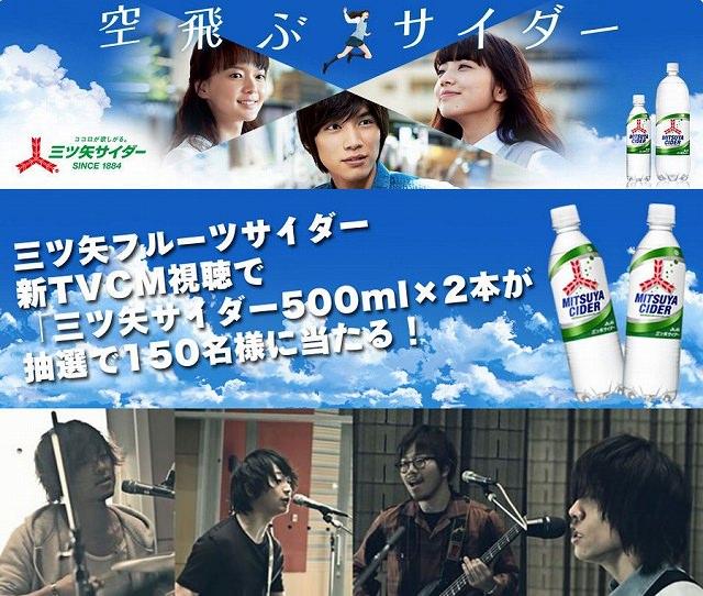 アサヒ新CM「空飛ぶサイダー」×『androp』コラボキャンペーン