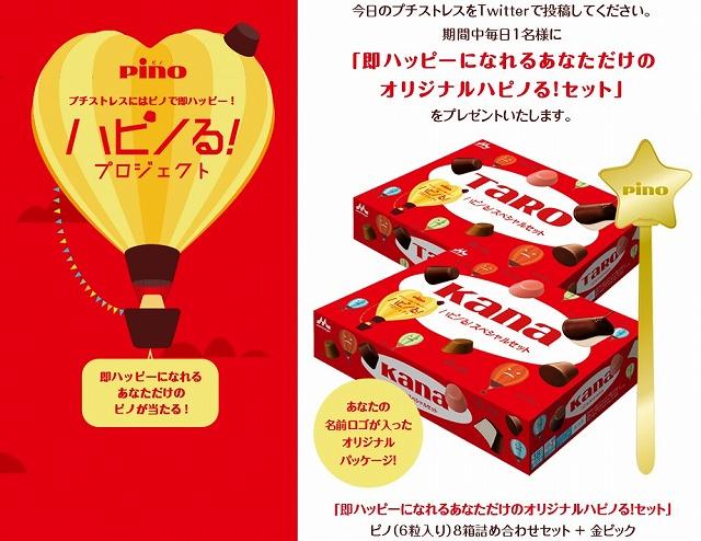 森永乳業『ハピノるプロジェクト』Twitterキャンペーン&ピノ40周年公認プロデューサー「ピノ40s(ピノフォーティーズ)」も募集!
