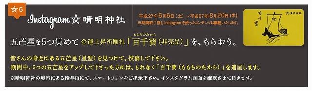 京都・晴明神社「五芒星」投稿キャンペーン