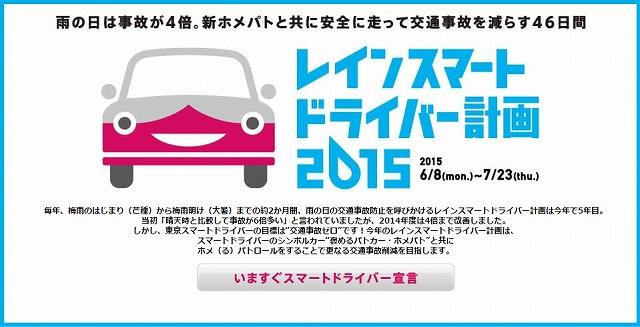 東京スマートドライバー:「レインスマートドライバー計画2015」