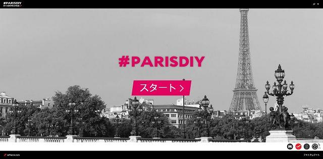 エールフランス「#PARIS DIY」キャンペーン