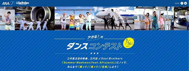 ANA×三代目J Soul Brothers ダンス動画投稿企画「アガる!ダンスコンテスト」