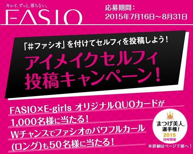 >コーセー(Fasio)アイメイクセルフィー投稿キャンペーン