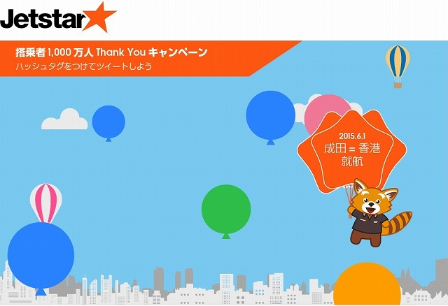 ジェットスター「搭乗者1,000万人 Thank You キャンペーン」を実施&「会いに行くよ」宣言を募集!「ジェットスターで会いに行ったよ」プレゼントキャンペーン