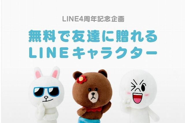 LINE 4周年記念!LINEギフトで「LINEキャラクターグッズを友だちに無料で贈れるキャンペーン」