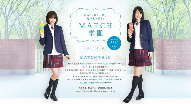 大塚食品『MATCH学園』&「MATCHなりきりキャンペーン」