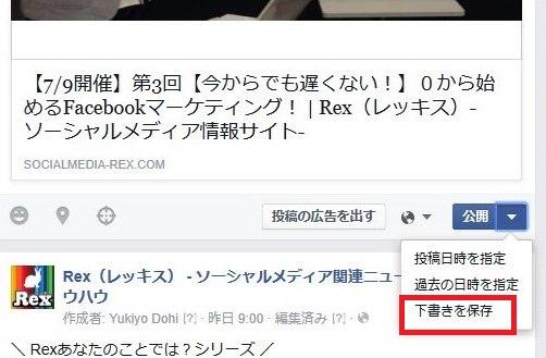 Facebookページ 下書き保存