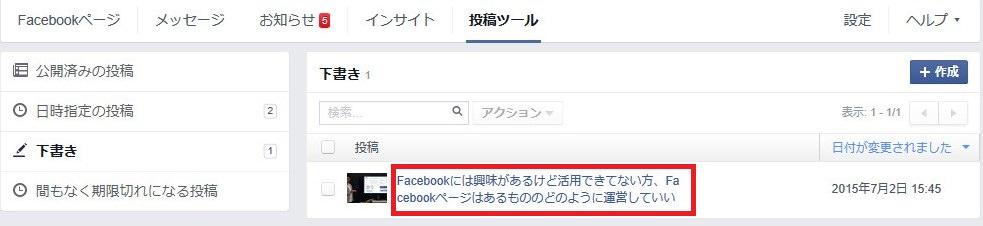 Facebookページ 保存投稿選択