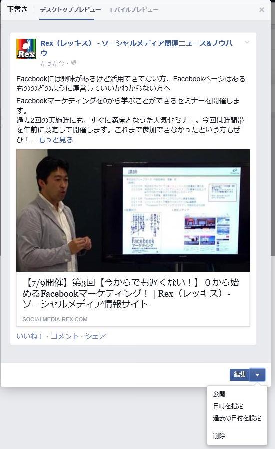 Facebookページ 保存投稿 公開