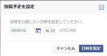 Facebookページ 「投稿日時を指定」をクリック