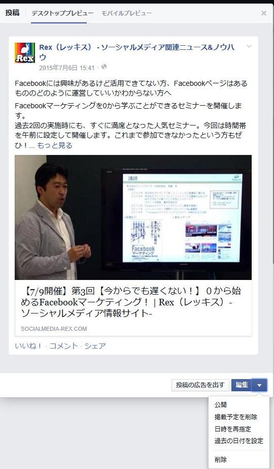 Facebookページ 予約した投稿の確認・公開日時変更