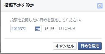 Facebookページ 予約日時再設定