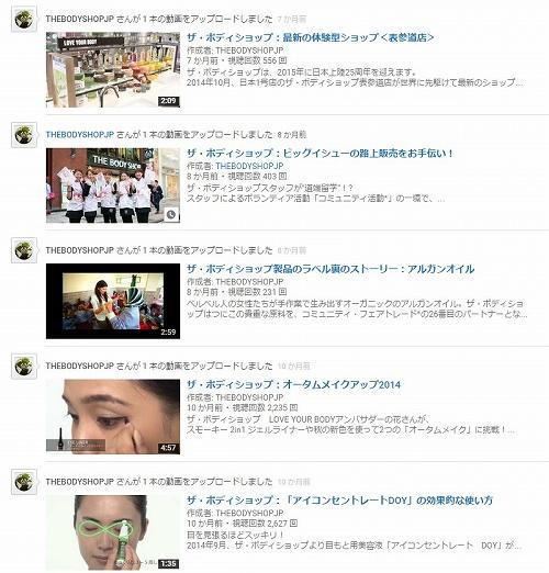 ザ・ボディショップ YouTube