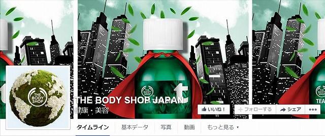 コスメ:株式会社 イオンフォレスト(ザ・ボディショップ)Facebook