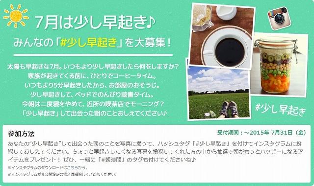 ライフスタイルマガジン『朝時間.jp』×大阪・阪神梅田本店「Instagram写真投稿キャンペーン」
