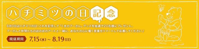 ウォルト・ディズニー・ジャパン「ハチミツの日記念キャンペーン」