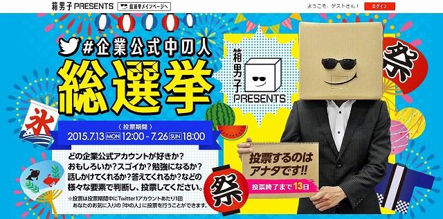 箱男子×各社企業「企業公式中の人総選挙」