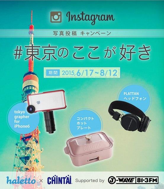 CHINTAI運営のキュレーションメディア「haletto」「#東京のここが好き」Instagram写真投稿キャンペーン