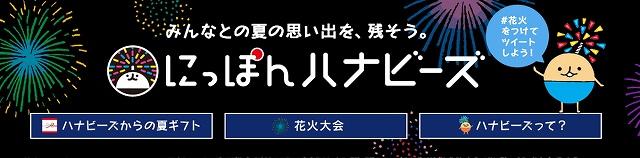 Twitter Japan×地方新聞社10社運営『にっぽんハナビーズ運営事務局』「にっぽんハナビーズ」キャンペーン