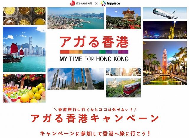 香港政府観光局×ソーシャル旅行サービス『trippiece』 [香港旅行に行くならココは外せない!]アガる香港キャンペーン