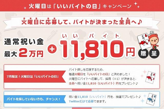 求人サイト『ジョブセンス』毎週火曜日は「いいバイトの日」!採用が決まると祝い金「11, 810(いいバイト)円」をプレゼント