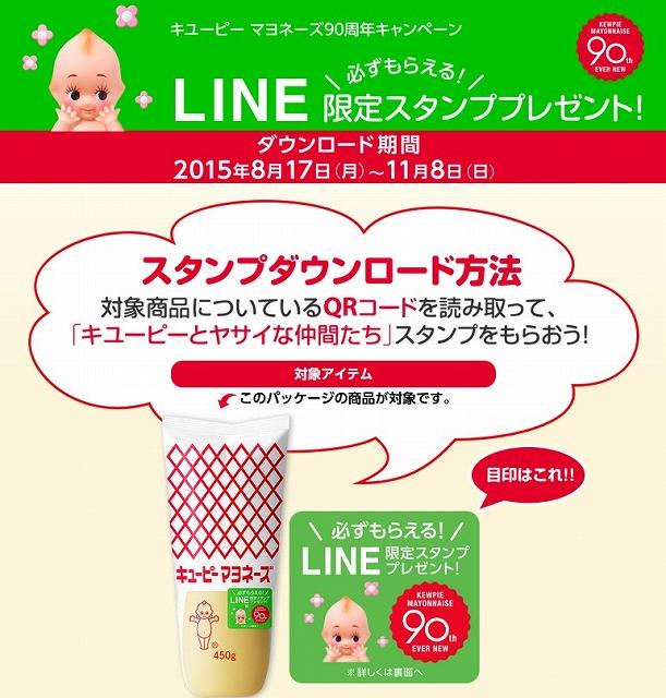 キユーピー マヨネーズ90周年!LINEでの人気投票アンケートを元に、LINEスタンプを作成し8月に配信!