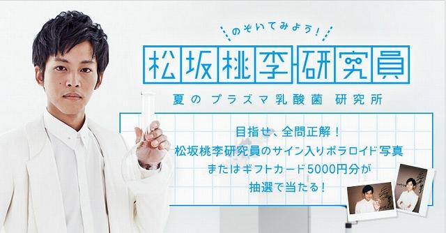 キリン「のぞいてみよう!松坂桃李 研究員~夏のプラズマ乳酸菌研究所~」